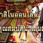 เว็บคาสิโนไทยวิธีการเล่นแบล็คแจ็คในคาสิโนออนไลน์