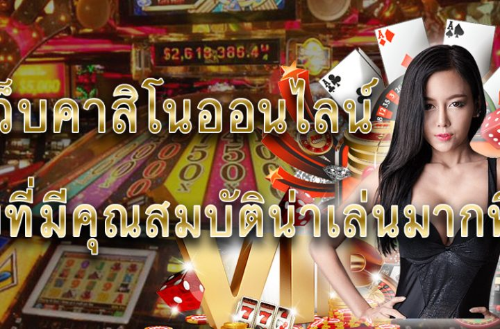 เว็บคาสิโนไทย